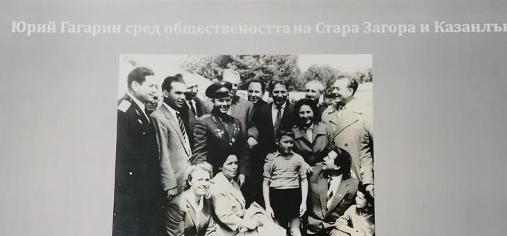 Стара Загора пази спомени за Юрий Гагарин