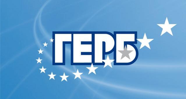 ГЕРБ номинира кандидат за кмет на Стара Загора и общински съветници в понеделник
