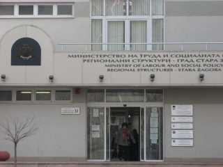 """За работодатели: Дирекция """"Бюро по труда"""" разполага с финансови средства"""