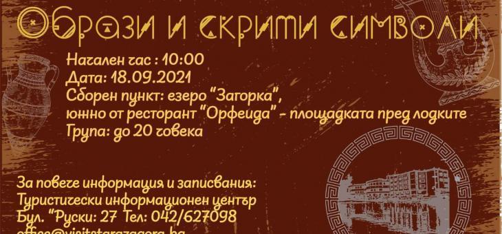 Безплатен градски тур тръгва по следите на скрити образи и символи на Стара Загора