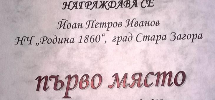 """Награди за вестник на клуб """"Млад писател"""" в Стара Загора"""