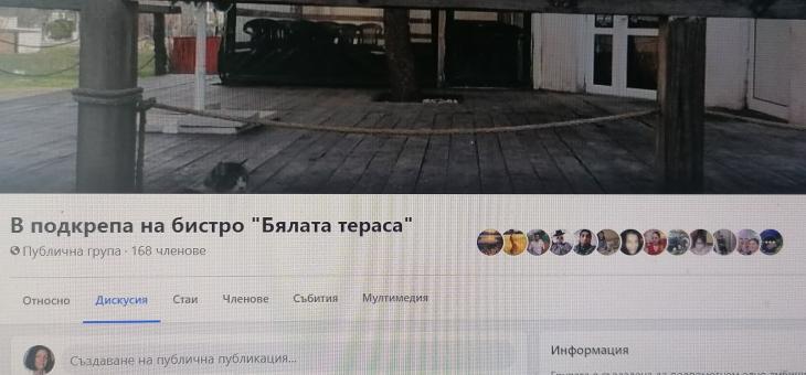 """Създадена е група във Фейсбук в подкрепа на бистро """"Бялата тераса"""" в Стара Загора"""