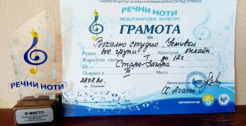 """Отличия и признание за НЧ """"Родина-1860"""" в Стара Загора"""