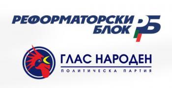 """""""Глас Народен"""" напуска Реформаторския блок"""