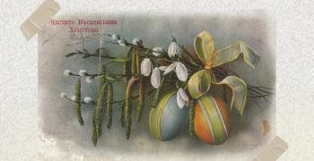 В Стара Загора представят изложба на Великденски картички