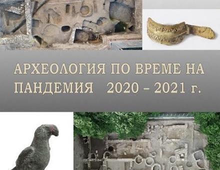 """Изложба """"Археология по време на пандемия, 2020-2021 г."""" подрежда Регионален исторически музей Стара Загора"""
