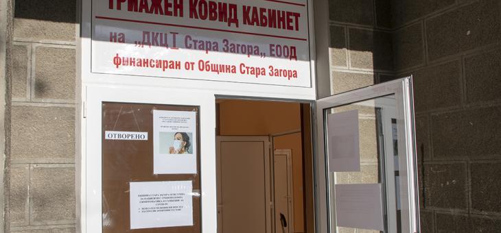 В Стара Загора започва работа триажен – COVID кабинет