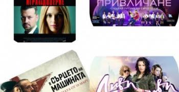 28 декември - Международен ден на киното