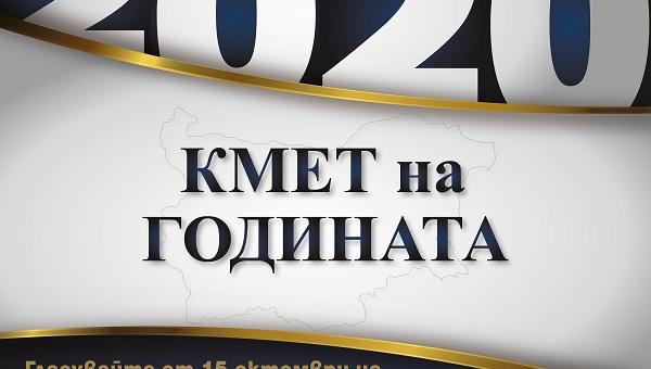 """Стартира конкурсът """"Кмет на годината"""" 2020"""