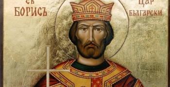 Православната църква почита паметта на Свети цар Борис І Михаил