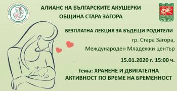 Организират лекции за бъдещи родители
