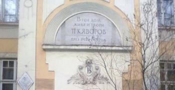 """Отново сменят статута на къща-музей """"Яворов""""?"""