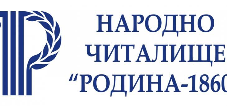 """Две благородни инициативи в Народно читалище """"Родина"""""""