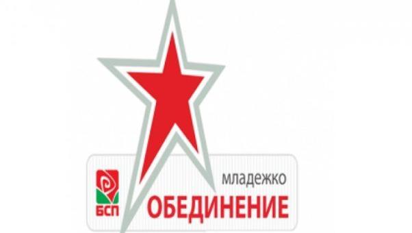 Младите социалисти: Няма политика и бъдеще за младите хора в Стара Загора