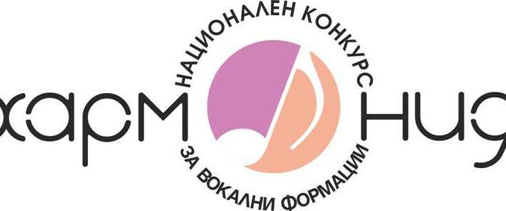 """40 вокални формации на конкурса """"Хармония"""""""