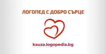 Провеждат безплатни консултации с логопеди