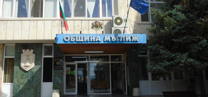 В Мъглиж приемат заявления за гласуване с подвижна избирателна кутия
