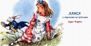 """Кукленият театър представя """"Алиса в Страната на чудесата"""""""