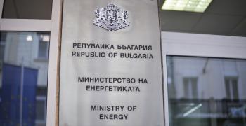 Министерството на енергетиката ще бъде отговорна структура за подбор на проекти за дейности по Модернизационния фонд