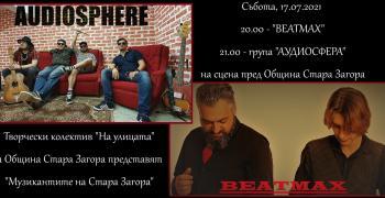 Музикантите на Стара Загора представят нови aвторски хитове
