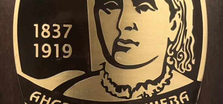 """В Стара Загора определят носителите на наградите """"Анастасия Тошева"""" и """"Млад учител"""""""