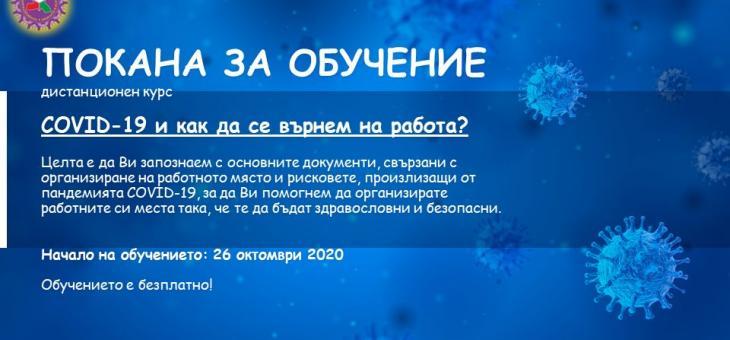 """КНСБ организира онлайн курс """"COVID-19 и как да се върнем на работното място"""""""
