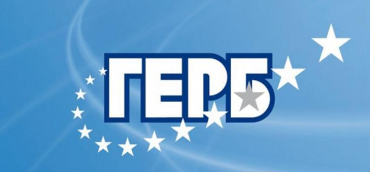 Продължават приемните дни на депутатите от ГЕРБ в Стара Загора