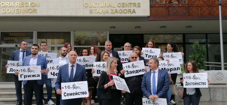 """Коалиция """"Българските патриоти - ВМРО, ВОЛЯ и НФСБ"""" представи листата си за Старозагорски избирателен район"""