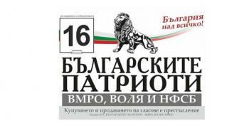 """""""Българските патриоти"""" вдигат народа на протест срещу скока на всички цени"""