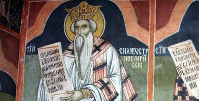 Почитаме Свети Силвестър