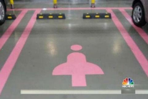 Къде е розовият паркинг?