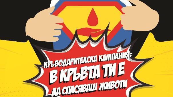 Кръводарителска кампания в Стара Загора