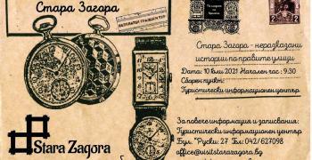 Старозагорци тръгват по следите на най-известните градски часовници