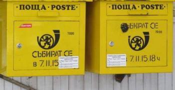 """Появиха се фалшиви съобщения от името на """"Български пощи"""" ЕАД"""