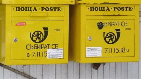 """Нов вид фалшиви съобщения от името на """"Български пощи"""" ЕАД"""