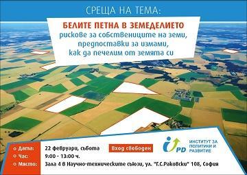 Институт за политики и развитие консултира безплатно собствениците на земя