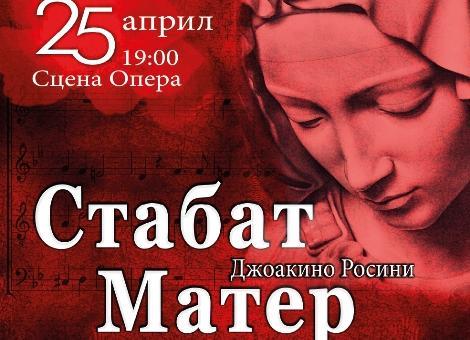 """""""Стабат Матер"""" на Джоакино Росини на сцената на операта"""