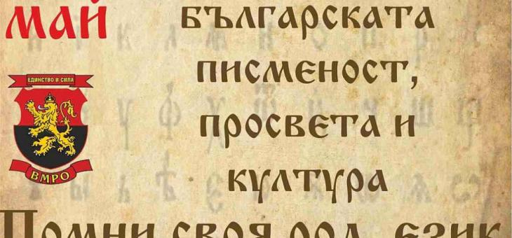 24 май ще е Ден на българската писменост, просвета и култура
