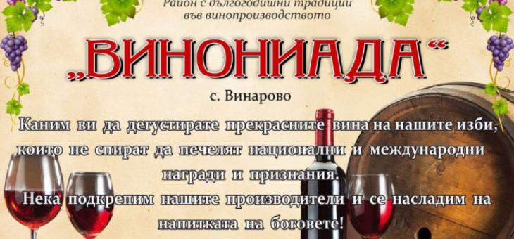 Винен празник във Винарово