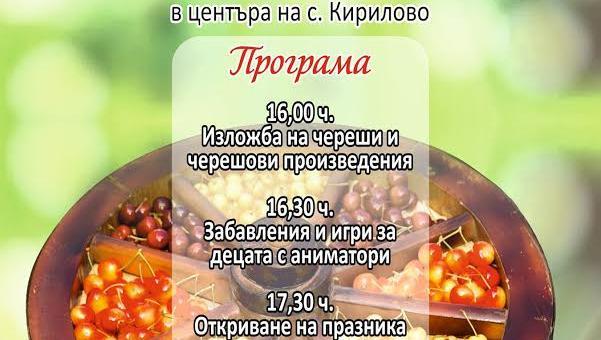 В старозагорското село Кирилово организират празник на черешата