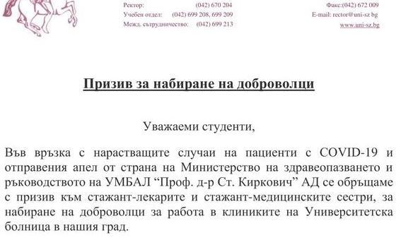 Тракийски университет с призив за набиране на доброволци в борбата с COVID-19