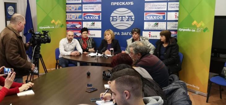 Мая Манолова ще подкрепи протест срещу мръсния въздух пред РИОСВ - Стара Загора