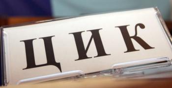 ДПС взима секретарското място в Общинската избирателна комисия