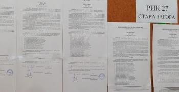 РИК - Стара Загора отказа регистрация на ДБ
