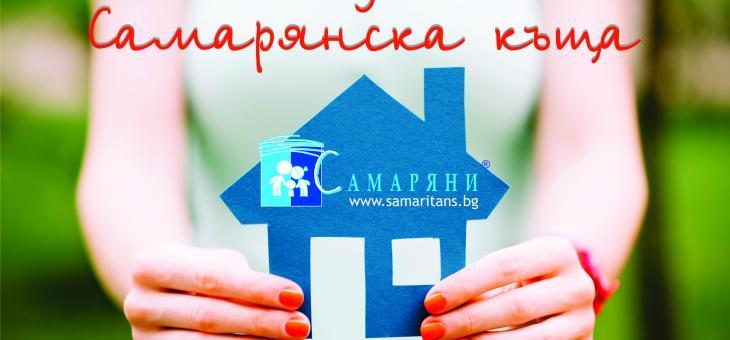 """Кризисен център """"Самарянска къща"""" празнува рожден ден"""