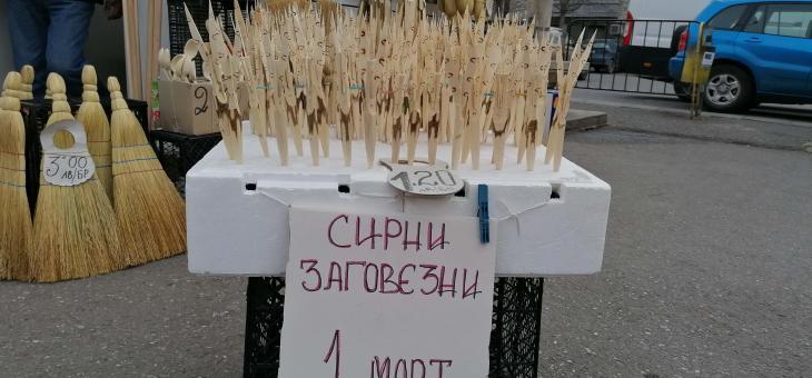 Откриват изложби на мартеници в Стара Загора