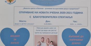 Детска градина в Стара Загора организира благотворителен спектакъл