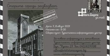 """""""Старите сгради разказват…"""" непознати истории от Стара Загора"""