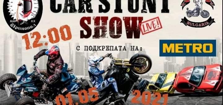 В Стара Загора предстои благотворително дамско мото шоу