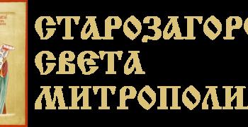 Митрополит Киприан регистрира Фондация в полза на обществото